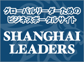 SHANGHAI LEADERS