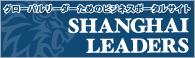 SHANGHAI LEADERS