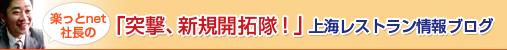 社長ブログ「突撃、新規開拓隊!」上海レストラン情報