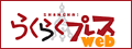 「上海情報 らくらくプレスWEB」読者の皆さんと一緒に盛り上がれるメディアを目指しています。