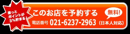 このお店を予約する お電話の場合:021-6237-2963 (日本人対応)