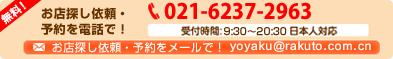 お店探し依頼・予約を電話で! 021-6327-2963 受付時間:9:30〜20:30 日本人対応