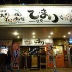 日葵 仙霞路店