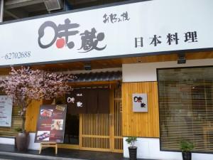 初代 味蔵(古北店)