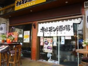 ホルモン酒場4号店