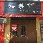 和乐(TUYOSHI)
