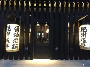 紀州豚骨醤油拉麺