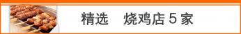 上海的烤鸡肉串店 精选5店铺