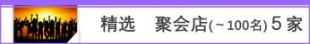 上海的适合聚餐店(~100名) 精选5店铺