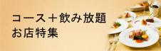 上海レストランコース+飲み放題可