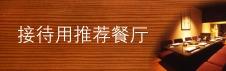 上海接待用推荐餐厅