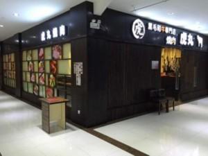 焼肉虎丸(浦東店)
