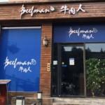 Beefman【ビーフマン】 2号(栄華東道店)