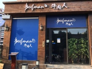 Beefman【ビーフマン】2号(栄華東道店)
