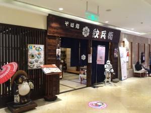 紋兵衛(高島屋店)