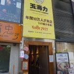 玉海力(新世紀広場店)