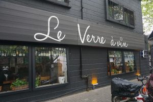 Le Verre a vin【レヴェレアヴィン】