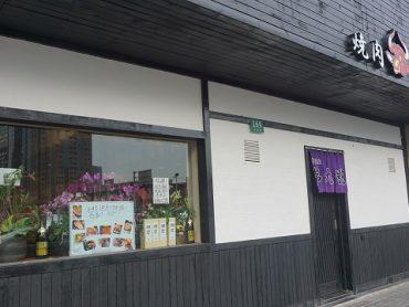 (日本語) 店構え