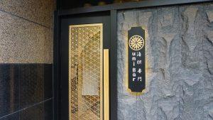 uni Bar【ウニ バー】