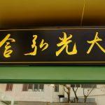 (日本語) 萬曉隆【ワンシャオロン】
