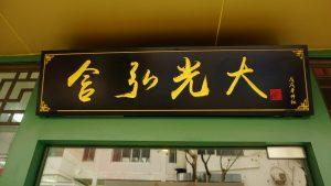 萬曉隆【ワンシャオロン】