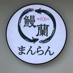 鰻蘭【まんらん】