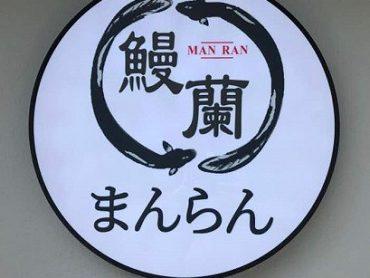 (日本語) 看板